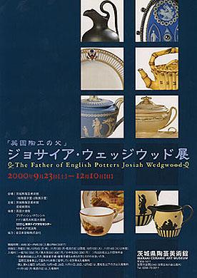 英国陶工の父 ジョサイア・ウェッジウッド』展 | Curators キュレイターズ